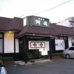 肉料理 阿蘇 - お店外観