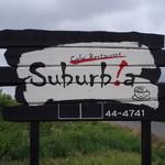 サバービア - 入り口の看板