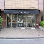 フルーツカフェ TOO BOO - お店