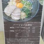 Noodle Studio くらくら - 外メニュー