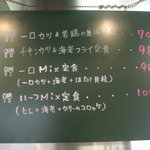 とんかつ ひろ喜 - 2010.9 看板メニュー 上2つが日替わり?週替わり?