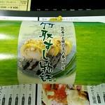 50300959 - 竹を模した入れ物