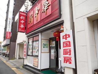 新中華 立川店 - 外観
