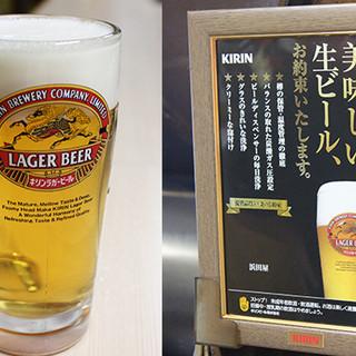 キリン生ビールがおいしいお店