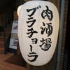 肉酒場 ブラチョーラ 神田店