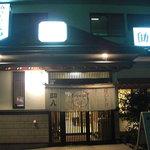 助八寿司 - 店の外観。
