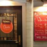串肉料理Da-Wa - 入口