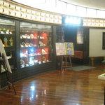 赤坂飯店 - お店です。