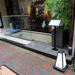 銀座 よし澤 - お店の入り口。中央通りから4本築地寄りの路地にあります