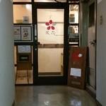 米花 - ビルの2階へあがった入り口