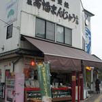 高幡まんじゅう松盛堂 -
