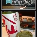 鶏料理専門店 楽喜 -