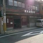 阪本屋 - 老舗です。by arumona.