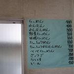 5034894 - 麺系メニュー