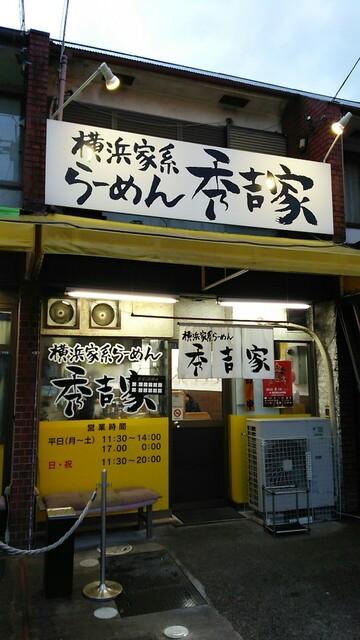 秀吉家 - 外観。守山駅から少し歩きます。