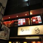 九州居酒屋 一丁目一番地 - 外観