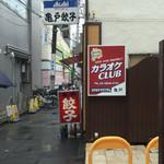 亀戸餃子 本店 - 店構え(^∇^)