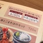 高田屋 - 参考:メニュー