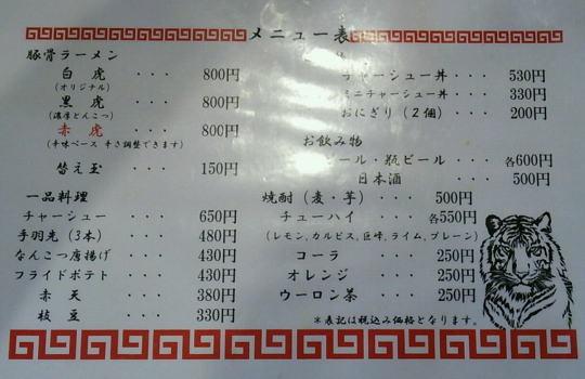 石州豚骨 麺虎