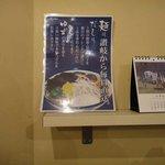 ゆず屋製麺所 - 目の前にあるポスターを見ると、ゆず屋製麺所では 麺は讃岐から(香川県)毎日直送、出汁は薄色出汁とある事から 所謂讃岐うどんなのかな?と思いつつ出来上がりを待ちます。