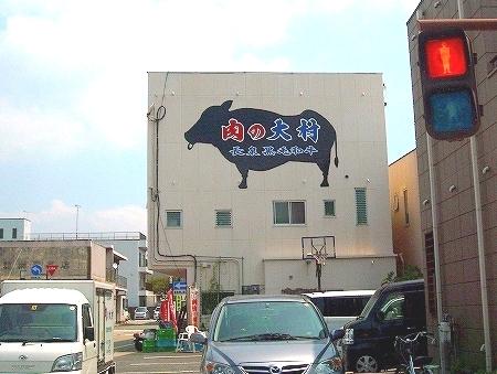 大村精肉店 name=