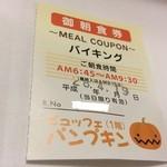 50350227 - 160419長野 ぱんぷきん 朝食券