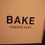 ベイク チーズ タルト - 箱