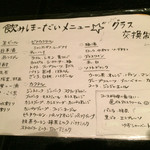 50352574 - 飲み放題メニュー