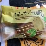 中屋 - 料理写真:はっさくの風☆