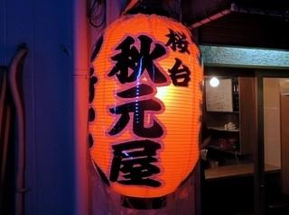 秋元屋 桜台店 - 桜台 秋元屋:赤提灯