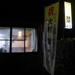 アルプス食堂 - 大村さんノーベル賞おめでとう!