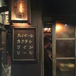 坂町 - 入口