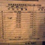 お好み焼 長田屋 - 「世界遺産航路」…なるほど。