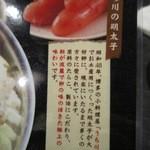 もつ福 西新橋店 - うち川さんの明太子。はじめていただきました