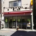 高橋肉店 - 外観