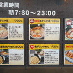 50366685 - ラーメンとつけ麺のメニュー
