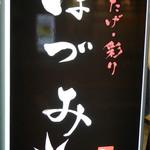 ほづみ - 2016/4/☆  看板