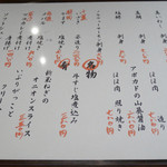 ほづみ - 2016/4/☆  メニュー