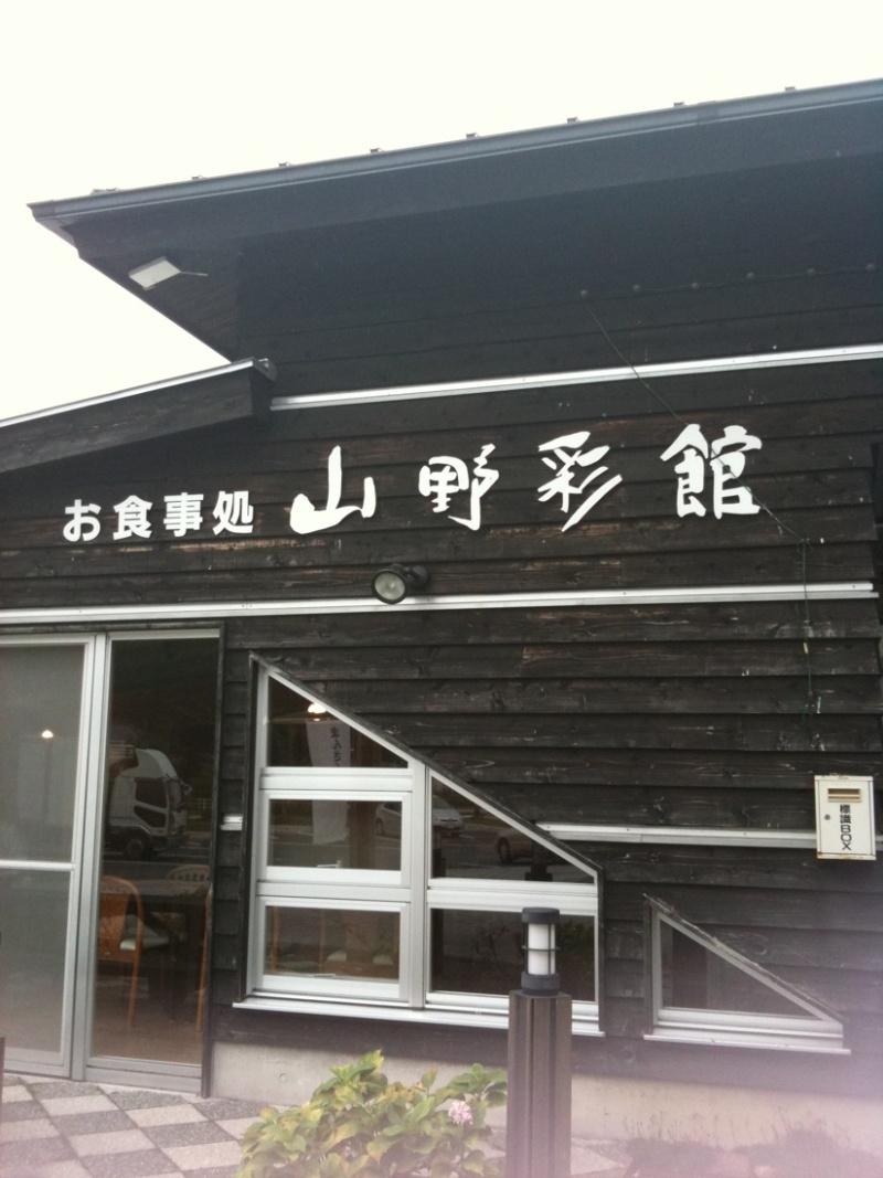道の駅「鯉が窪」 レストラン 山野彩館