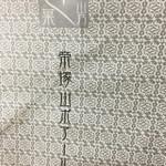 50372279 - ポアールは大阪帝塚山の銘菓やね♫