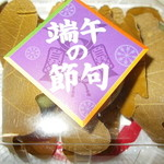 柿安口福堂 - かしわもち