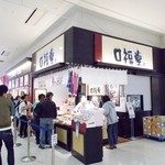 柿安口福堂 - 店の外観