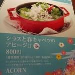 ACORN -