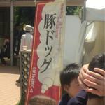 五浦ハム - 豚ドッグの幟