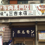 三吉 - 京都人なら誰しも知ってる?