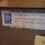 とんかつ上善 - 駐車場チケットサービスの説明書き