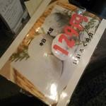 50377009 - 1604_Mamezo&Cafe  _大福の日イベントPOP