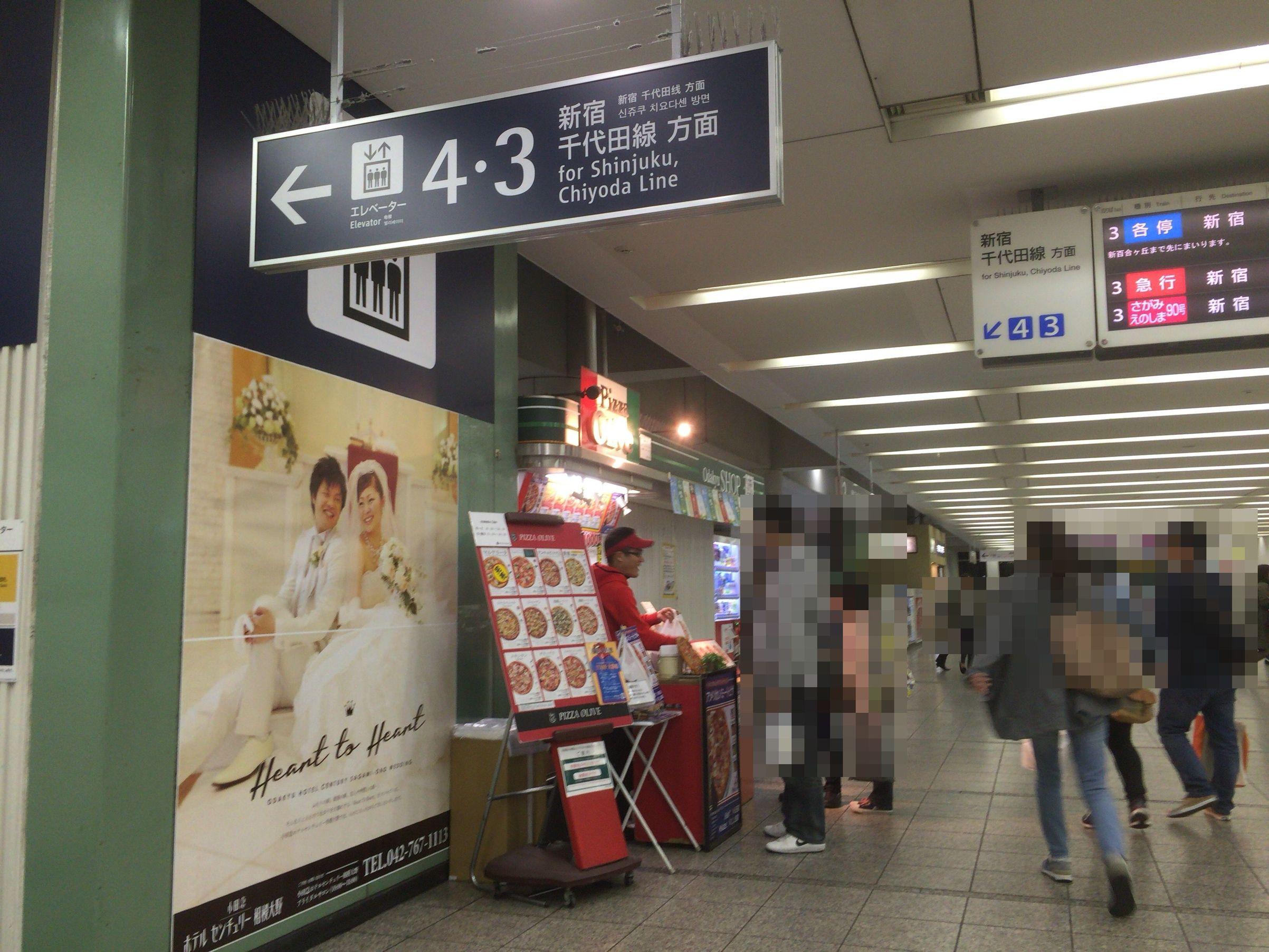 ピザオリーブ 小田急相模大野駅構内店