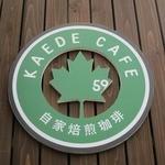 カエデ カフェ - 看板