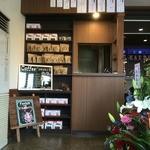 カエデ カフェ - 内観・コーヒー豆販売コーナー